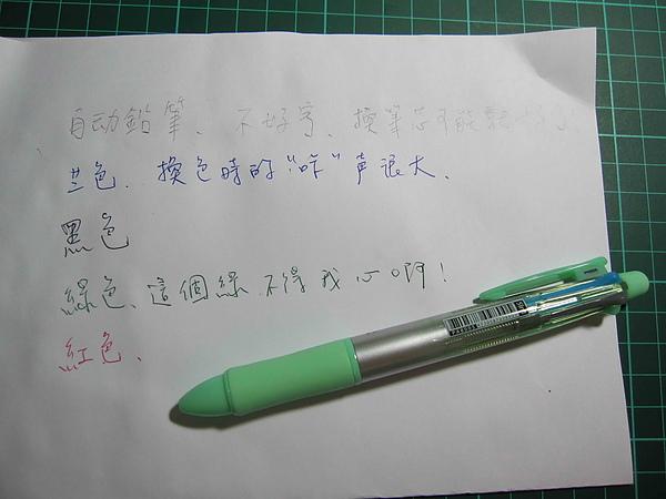 筆樂五合一多功能筆003.jpg