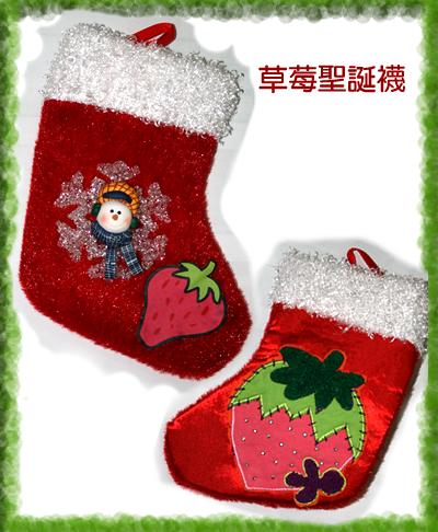 草莓聖誔襪.jpg