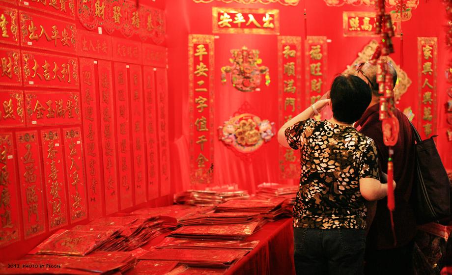 新加坡華人也是要買春聯的