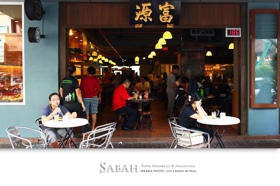 富源茶餐廳