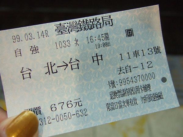 0314-社子bye-bye.JPG