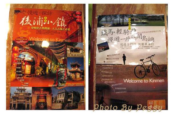 金門旅遊海報