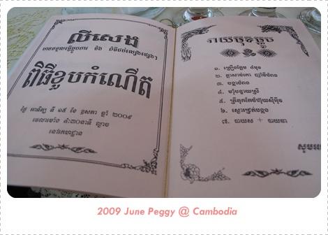 柬埔寨吃辦桌-4