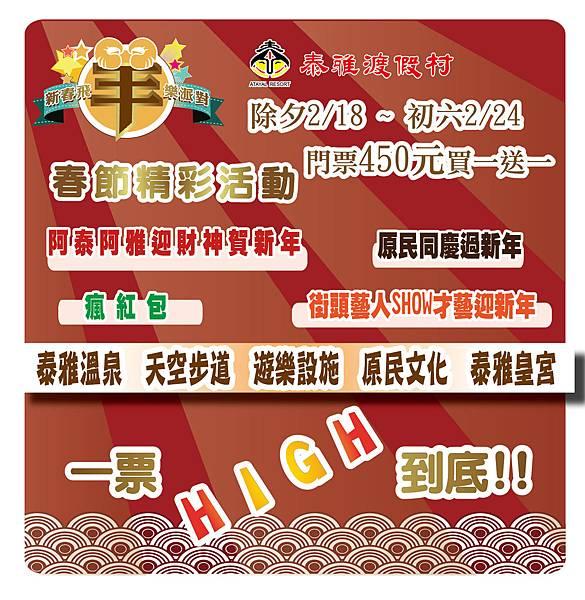 2015-2-15FBPO圖-01