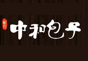 中和包子logo