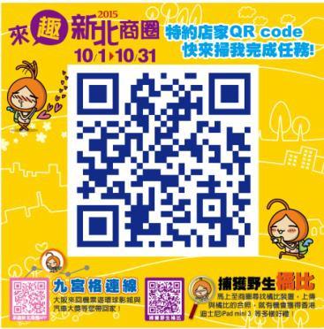 店家QR code