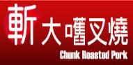 叉燒肉logo
