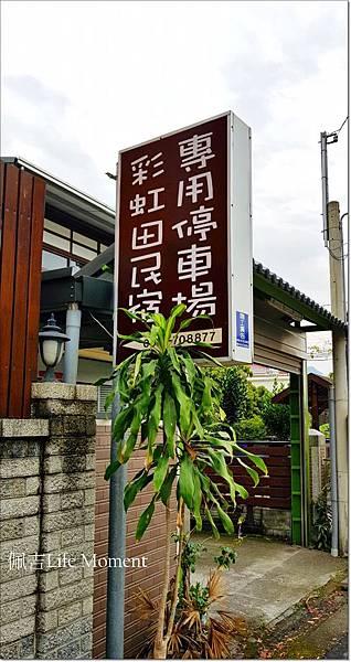 彩虹田民宿_190308_0150.jpg