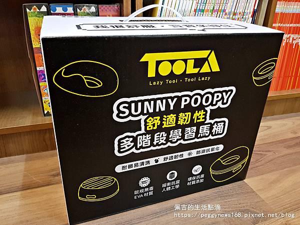 【TOOLA】 SUNNY POOPY 太陽便盆.jpg