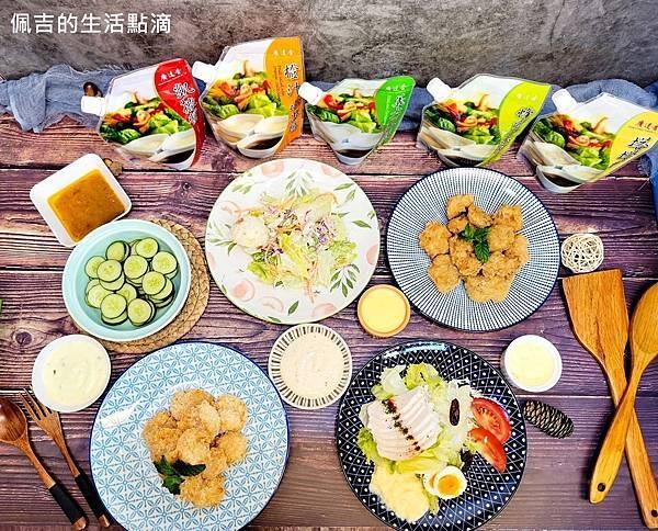 廣達香沙拉醬.jpg