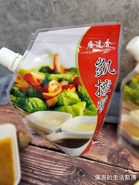 廣達香沙拉醬2.jpg