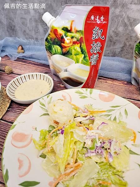 廣達香沙拉醬15.jpg