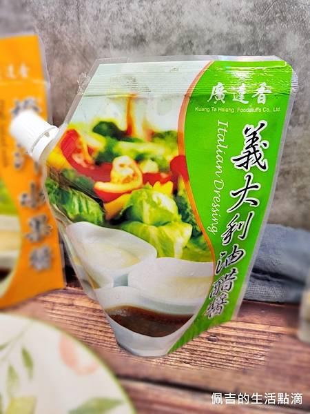 廣達香沙拉醬4.jpg