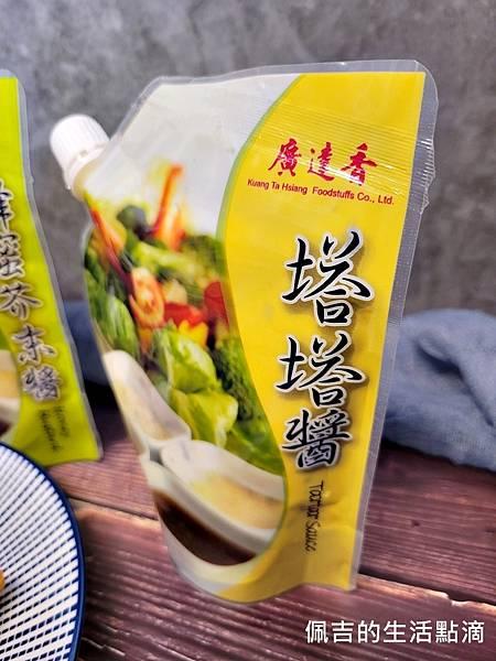 廣達香沙拉醬6.jpg