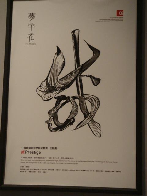 110824 好漢玩字3.jpg
