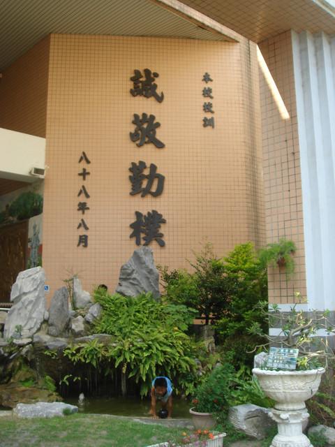 110804 國小校訓.jpg