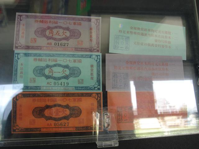 110804 眷村文化館.jpg