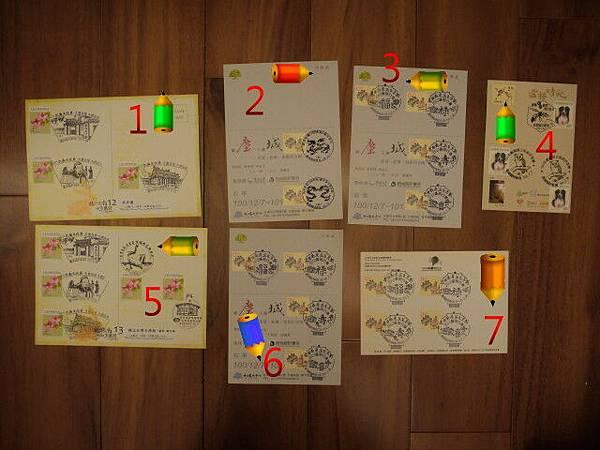 臨時郵戳(PC版2012/08/12交換完)