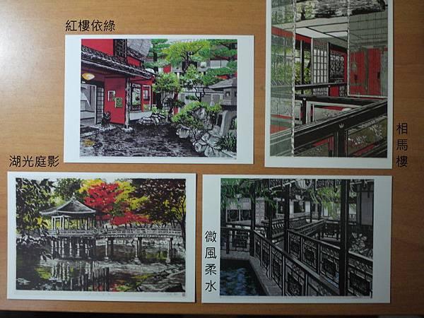 翁倩玉版畫明信片(2012/11/22 PC版發文,換出微風柔水)