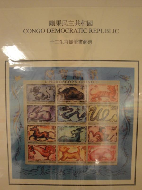 十二生肖剛果