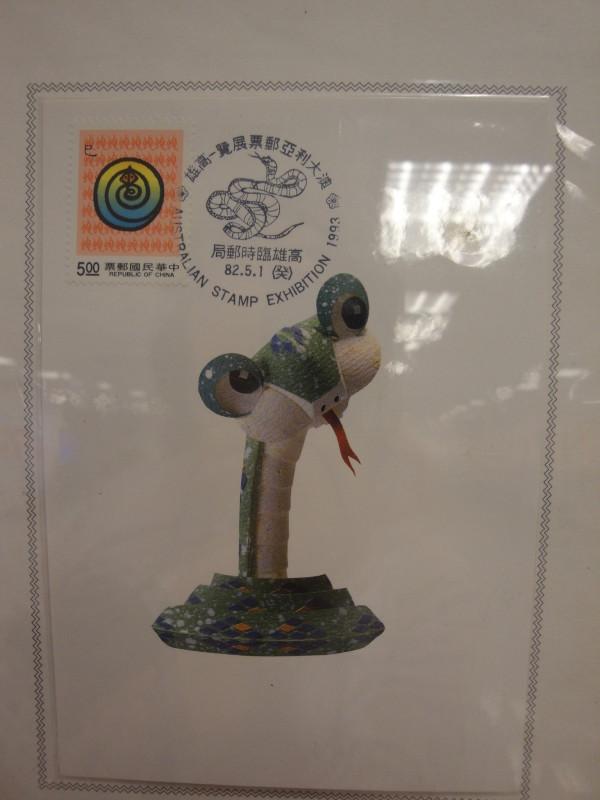 高雄澳大利亞郵展