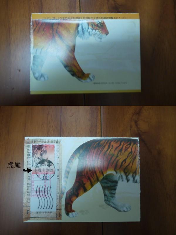 老虎自製趣味片