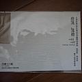 展覽明信片
