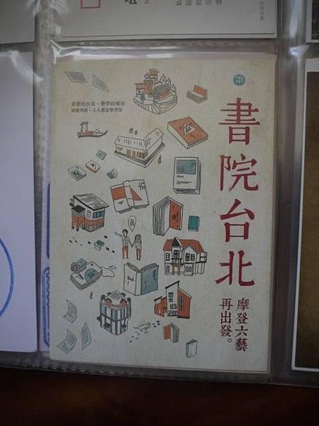 書院台北AD卡