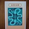 2000年蛇片