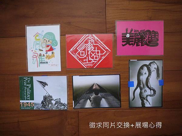 交換-展覽同片(2013/03/11PC版PO文)(2013/04/30PC版)