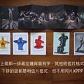 交換-展覽異片(2013/03/11 PC版PO文)