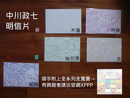 中川政七明信片