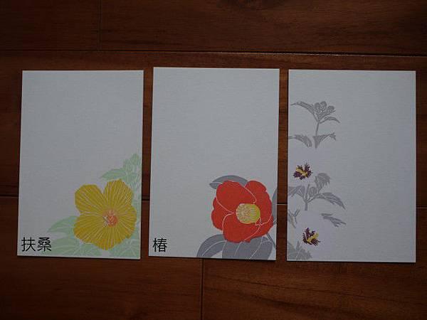 日本花片(已換完)