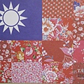 甲蟲:中華民國國旗與花布