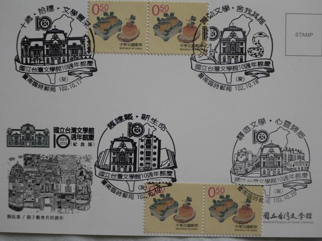 台文館十周年郵戳x4