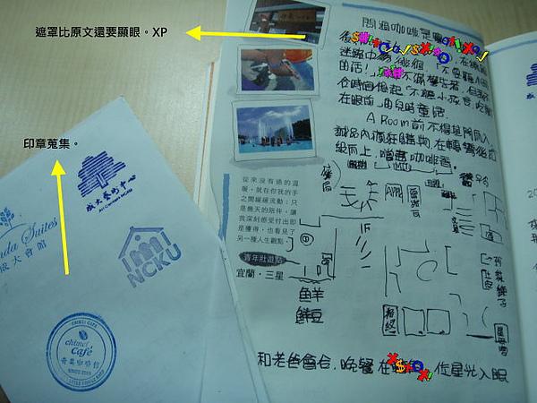 青輔,遊記半頁.JPG