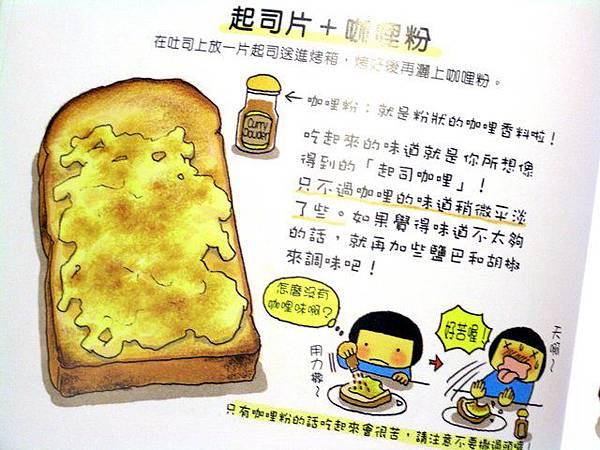 《每天都愛吃吐司》 -- 起司片+咖喱粉