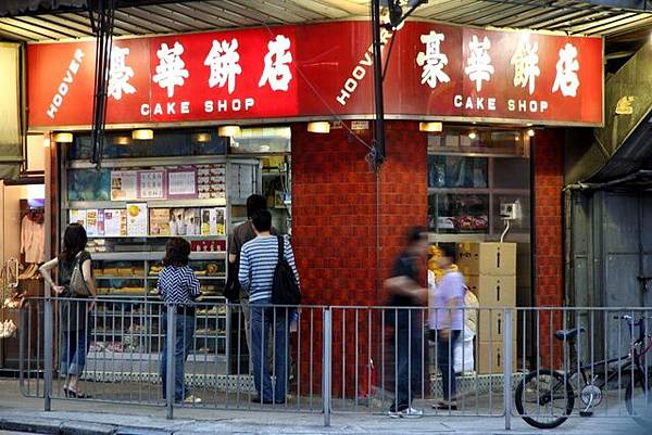 豪華餅店 -- 店面