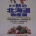 Sogo北海道物產展 -- 海報