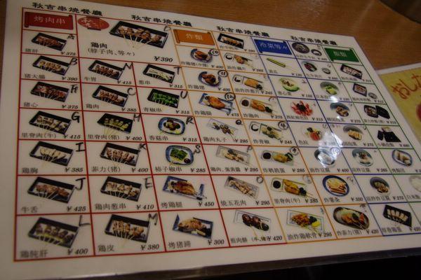 秋吉 -- 中文菜單