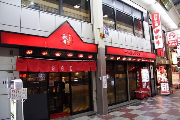秋吉 -- 店門