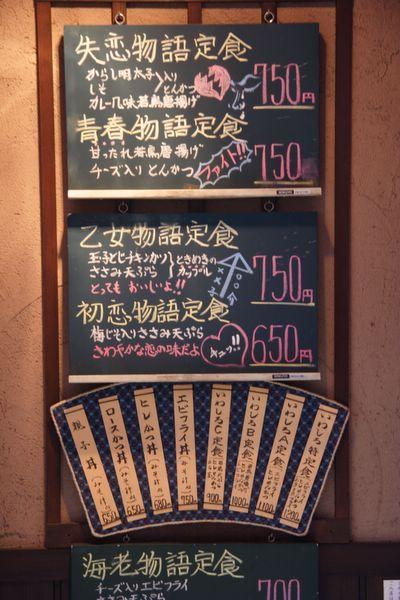 いわしろ -- 寫滿菜單的小黑板