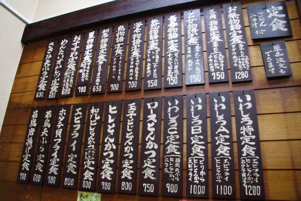 いわしろ -- 牆上的菜單牌子