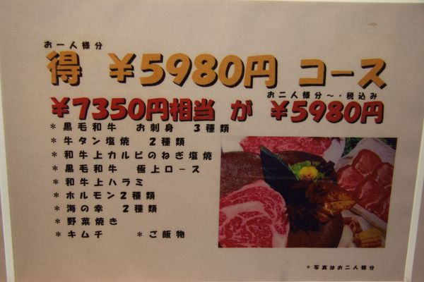 金泉苑 -- 餐單