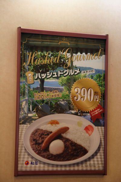 松屋 -- 店內的宣傳海報