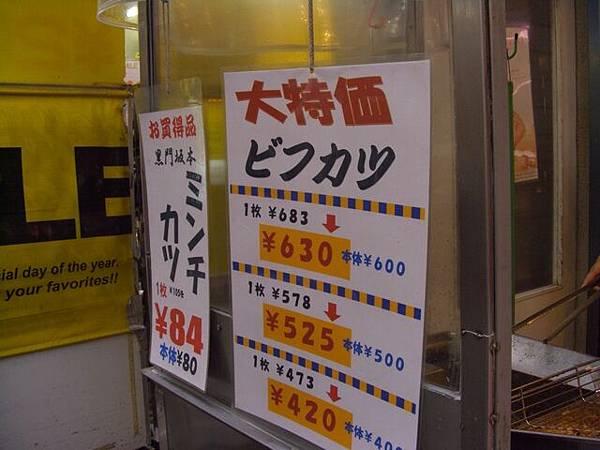 黑門坂本 -- 炸物價格表