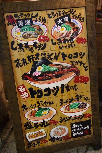 花丸軒 -- 門前的可愛菜單 (1)