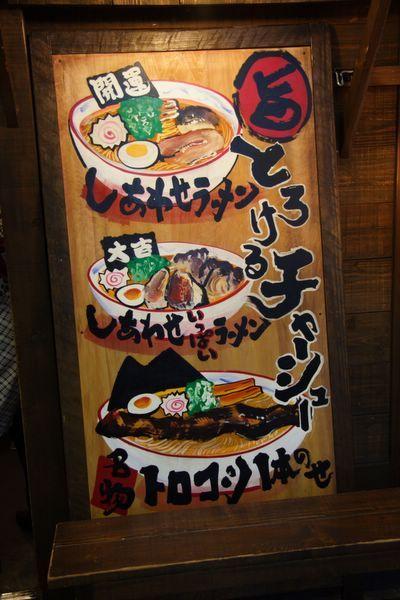 花丸軒 -- 門前的可愛菜單 (2)