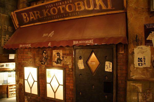 道頓堀極樂商店街 -- 真的是酒吧嗎?