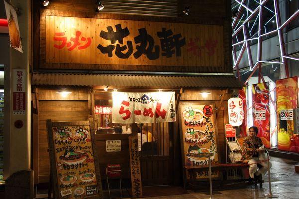 花丸軒 -- 店門